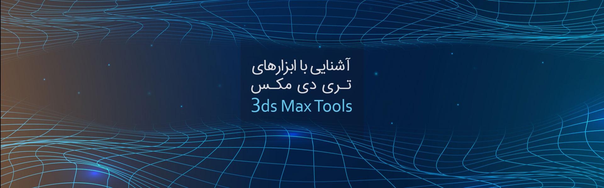 آشنایی با ابزارهای تری دی مکس