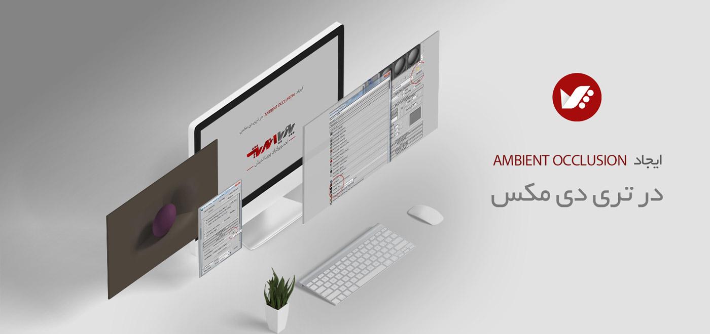 banner 3d - ایجاد Ambient Occlusion در تری دی مکس