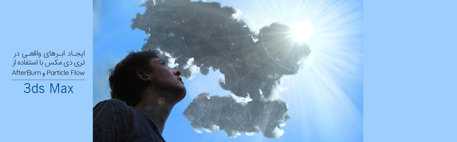 3dmax sakhtan abr - ایجاد ابرهای واقعی در تری دی مکس با استفاده از Particle Flow و AfterBurn