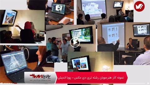 slider 3dmax ir 2 - آموزشگاه تری دی مکس ، آموزشگاه 3d max ، 3Dmax